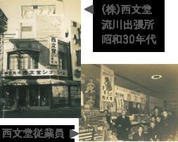地元広島での信頼と実績