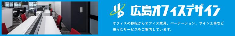 広島オフィスデザイン